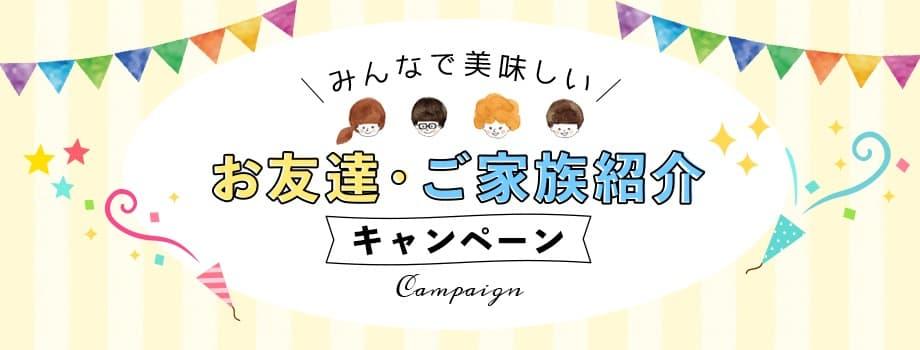 お友達・ご家族紹介キャンペーン